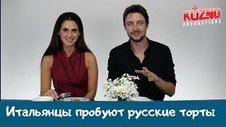 Download Итальянцы пробуют русские торты Mp3 and Videos
