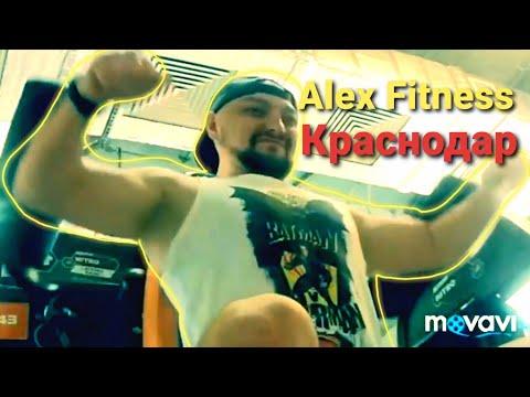Правда об Alex Fitness | Обзор спортзала Alex Fitness город Краснодар