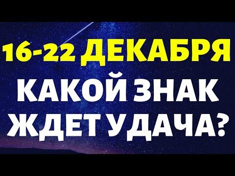 16 - 22 ДЕКАБРЯ КАКОЙ ЗНАК ЖДЕТ УДАЧА? Таро прогноз гороскоп на неделю для всех знаков