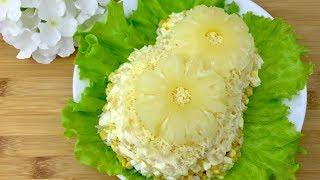 """Праздничный САЛАТ с курицей и ананасами """" 8 МАРТА """" !!! Очень вкусный и нежный !!!"""