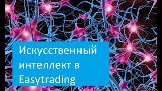 Искусственный интеллект в Easytrading