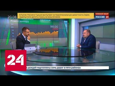 Экономика. Курс дня, 27 августа 2019 года - Россия 24