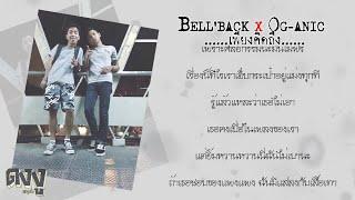 Bell'BacK X OG-ANIC : เพียงคิดถึง (miss u)
