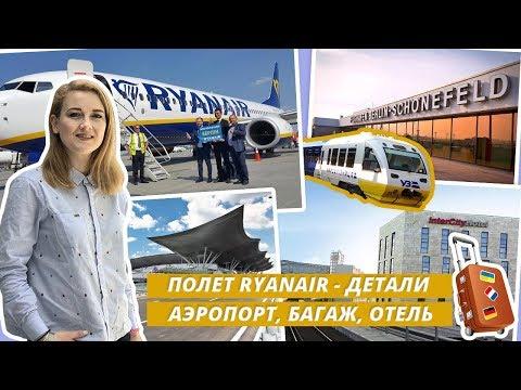 ПОЛЕТ С RYANAIR в Берлин, как Ryanair проверяет багаж, Ryanair Борисполь. Ryanair регистрация