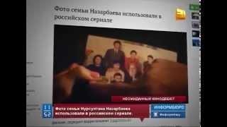 Фото семьи Нурсултана Назарбаева использовали в российском сериале