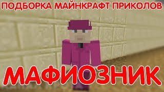 Мафиозник  - Приколы Майнкрафт Машинима // Что вы делаете в моем холодильнике //