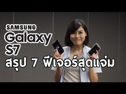 7 ฟีเจอร์เด็ดของ Samsung Galaxy S7 | Droidsans