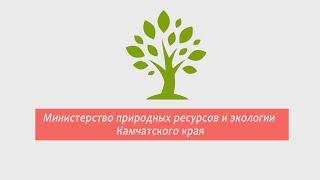 Министерство природных ресурсов и экологии Камчатского края