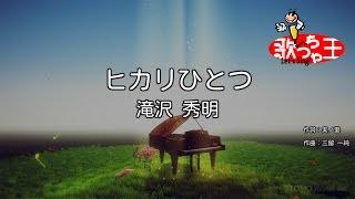滝沢秀明 - ヒカリひとつ