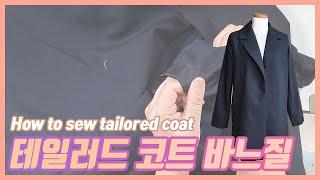 테일러드 코트 바느질 하는법 (테일러드코트 만들기 #3…