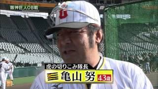 【HD】 阪神VS巨人 OB戦 (1/6)