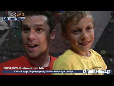 24-04-2018 3 μικροί Καλύμνιοι αναρριχητές - Σ.Σεργίου - Θ.Αλαχούζος - Μ.Αλαχούζος
