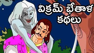 Vikram Bethala Kathalu | Bedtime Stories For Children | Kids Animated Movies | Mango Kids Telugu