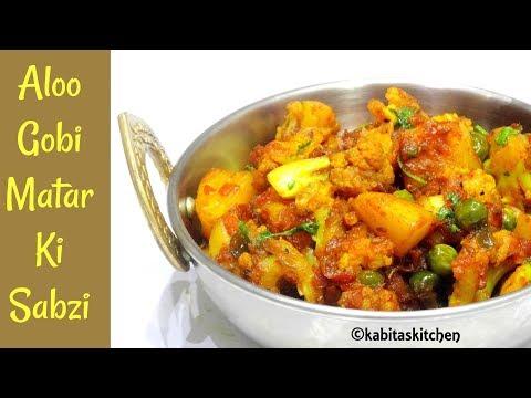 Aloo Gobi Matar Ki Sabzi   टिफिन वाले आलू गोभी   Aloo Gobi Recipe  Lunch box recipe   KabitasKitchen
