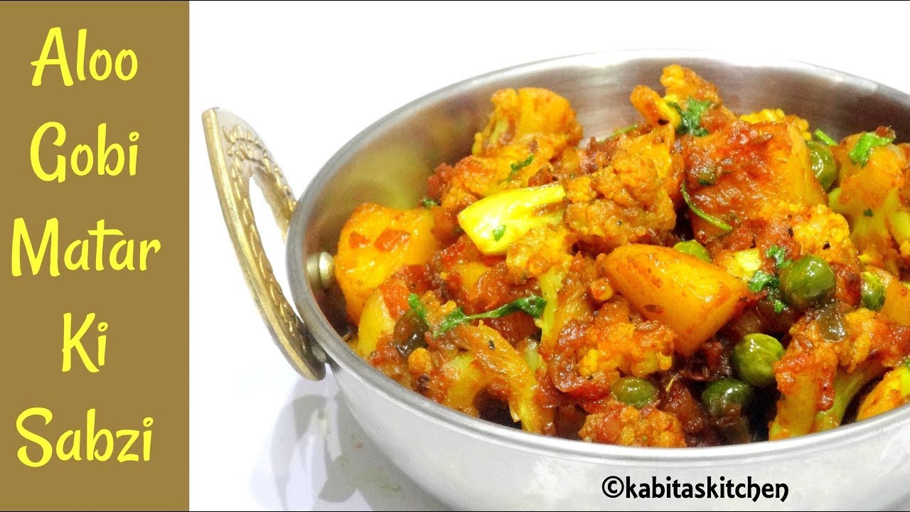 Aloo Gobi Matar Ki Sabzi | टिफिन वाले आलू गोभी | Aloo Gobi Recipe |Lunch box recipe | KabitasKitchen