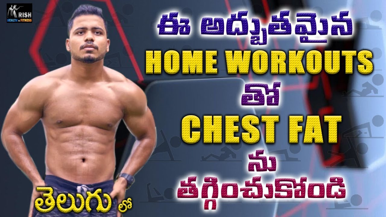 Chest home workout In Telugu By Krish Health and Fitness || Triple – 3 formula