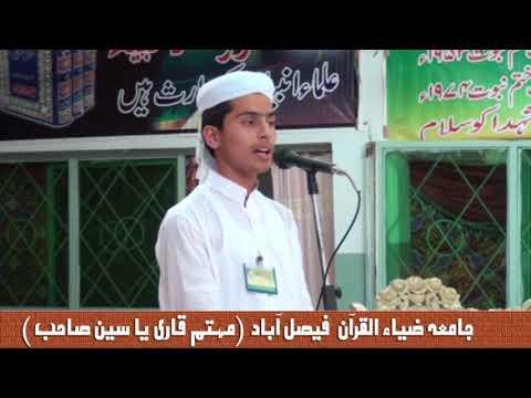 Panipati Tilawat Hafiz Mohammad Hassan   سبعہ عشرہ  قرات  Saba Asharah Qiraat Panipati tilawat