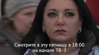 Промо 3 сезон, 10 серия
