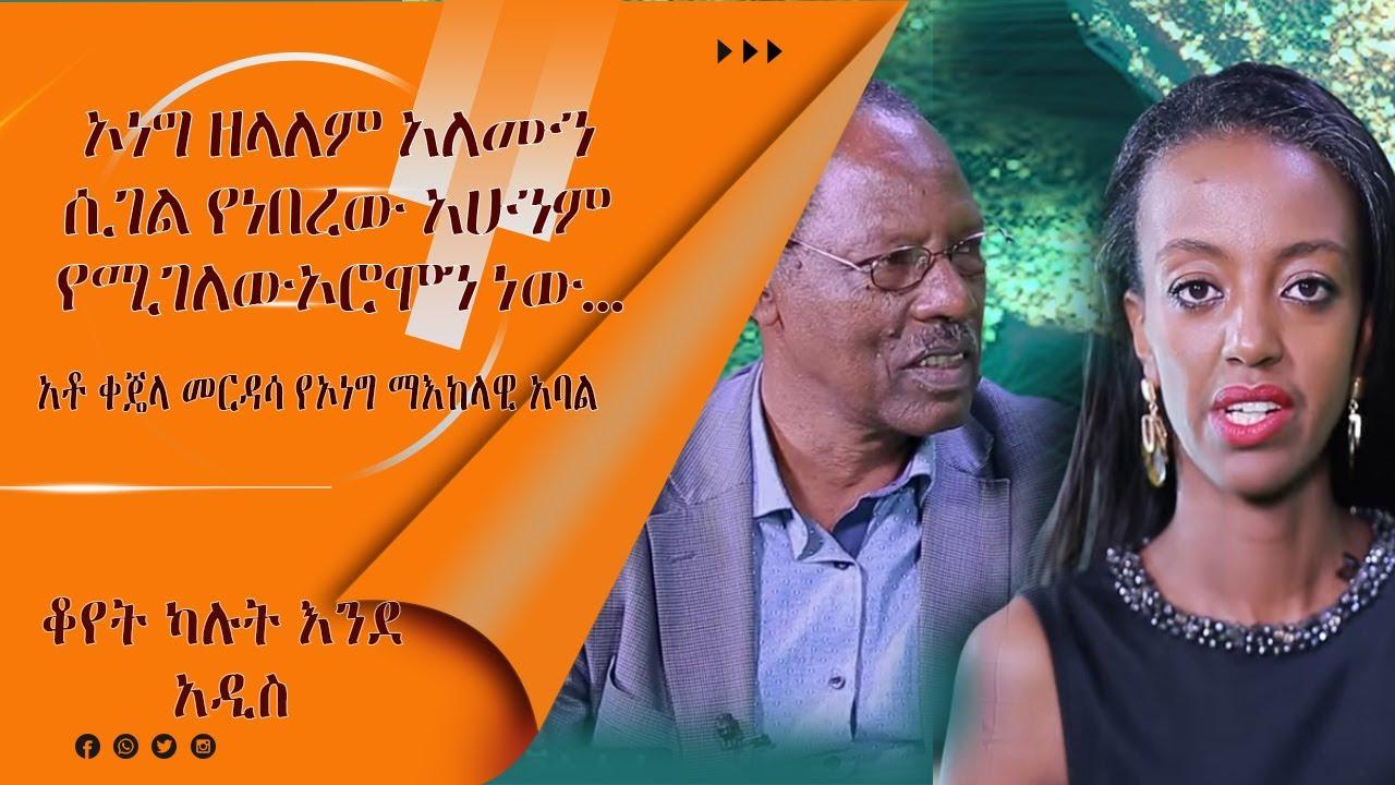 controversy speech by Kejela Merdasa