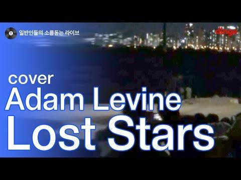 [일소라] 일반인 - Lost Stars (Adam Levine) Cover