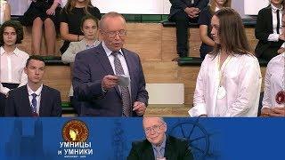 Умницы и умники - Выпуск от 20.10.2018