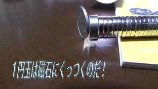 1円玉は磁石にくっつくのだ!