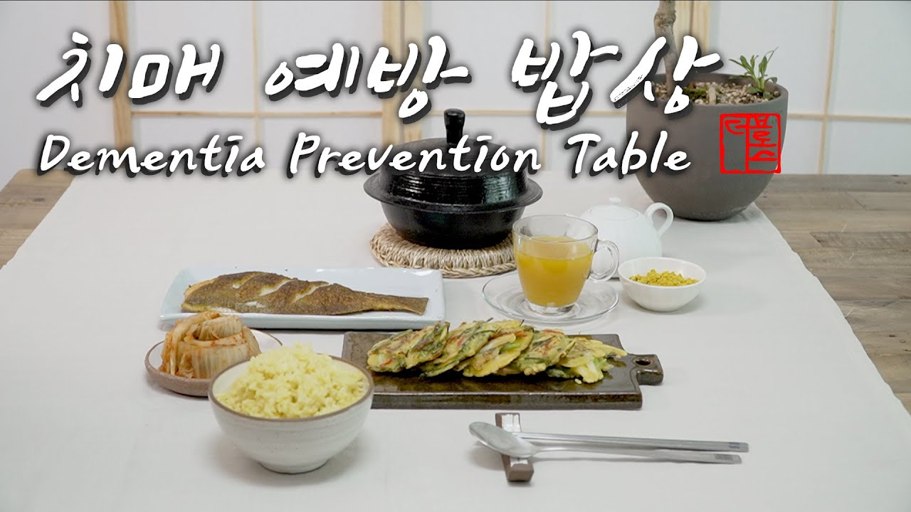 ENG SUB) 치매 타파! 치매 예방 밥상!Dementia is over! The table, preventing dementia!