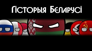 COUNTRYBALLS | History of Belarus