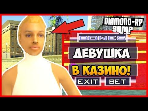 ТАКТИКА ДЕВУШКИ В КАЗИНО! РЕАЛЬНАЯ ДЕВУШКА! DIAMOND RP AMBER #7 (SAMP)