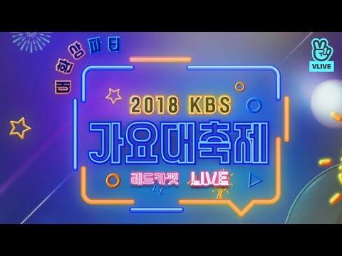 2018 KBS가요대축제 레드카펫 생중계