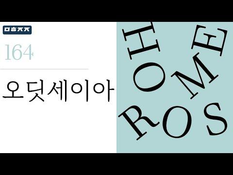 """""""오딧세이아"""" by 호메로스 한번에 끝내기 (문학줍줍 책 요약 리뷰   Book Review)"""