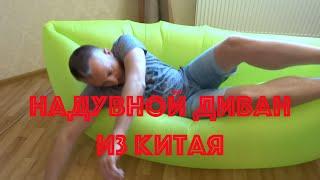 видео Надувная кровать