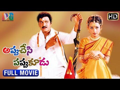 Appu Chesi Pappu Koodu Telugu Full Movie | Rajendra Prasad | Madhumitha | AVS | Indian Video Guru