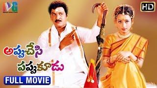 Appu Chesi Pappu Koodu Telugu Full Movie   Rajendra Prasad   Madhumitha   AVS   Indian Video Guru