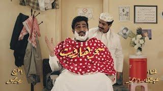 سحر هاروت - عبد القادر الأحمد (حصرياً) 2018