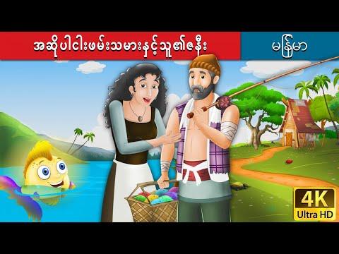 အဆိုပါငါးဖမ်းသမားနှင့်သူ၏ဇနီး | ကာတြန္း | ကာတြန္းဇာတ္ကား | ပံုျပင္မ်ား | Myanmar Fairy Tales