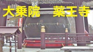 【北海道観光】世界一の「大キン」を見る為に 密かなディープ観光スポット「大乗院薬王寺」です ♪