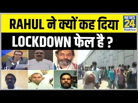 सबसे बड़ा सवाल:  Rahul Gandhi ने क्यों कह दिया Lockdown फेल है ? Sandeep Chaudhary के साथ