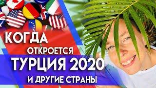 Куда поехать отдыхать летом 2020 Когда откроют границы для отпуска Турция Греция Бали Вьетнам и др