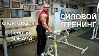 Силовой тренинг Будни Спортстудии #Спортстудия