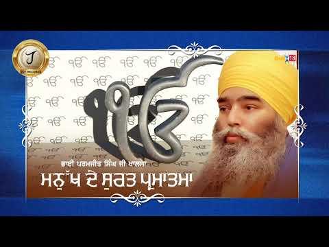 Katha :- Manukh Te Surat Parmatma | Bhai Paramjit Singh JI Khalsa - Full Katha 2019 | JOT Records