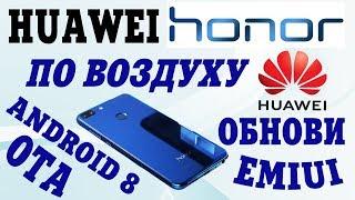 Как обновить EMIUI на Huawei Honor 9 Lite