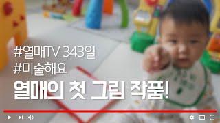 343일♡ 열매의 첫 미술작품?♡