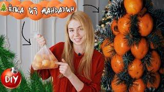 DIY ЁЛКА ИЗ МАНДАРИНОК своими руками | Новый год | Christmas mandarin tree