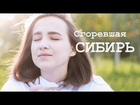 Василиса Трунова - Сгоревшая Сибирь