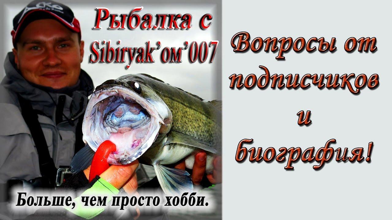 рыболовные вопросы