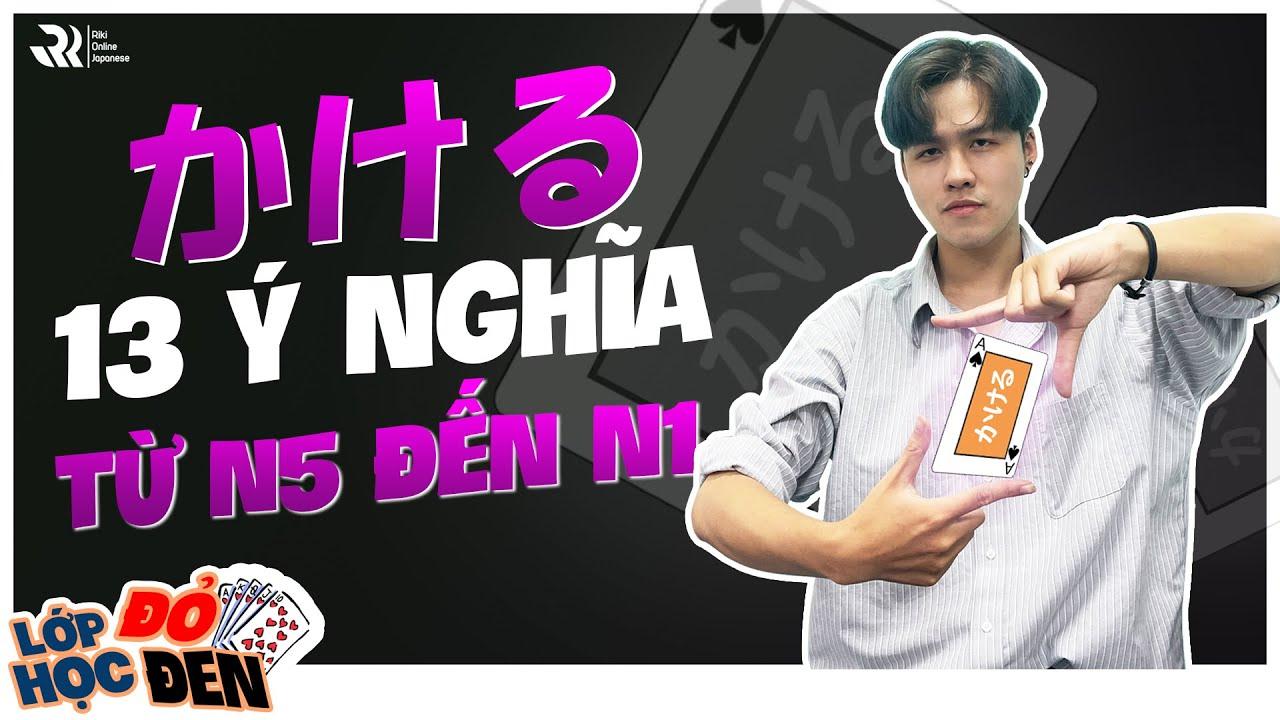 #1 Giải mã từ vựng tiếng Nhật đa nghĩa từ N5 đến N1 - かける
