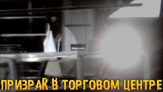 ПРИВИДЕНИЕ в ТОРГОВОМ ЦЕНТРЕ Бердска (Призрак или Фантом)