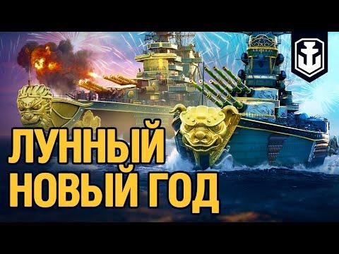 Лунный Новый год | World Of Warships