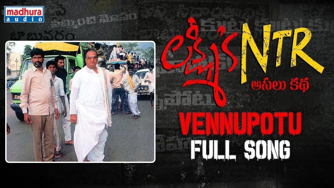 Vennupotu Full Song | Lakshmi's NTR Movie Songs | RGV | Kalyani Malik | SiraSri | Madhura Audio